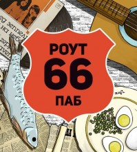 "Паб ""Route 66"""